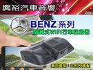【專車專款】BENZ E系列高配型 專用...