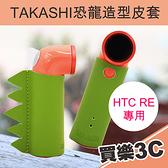 HTC RE 隨手拍 相機專用,恐龍造型 皮套-綠色,送 RE 鏡頭保護貼,TAKASHI 大卡司