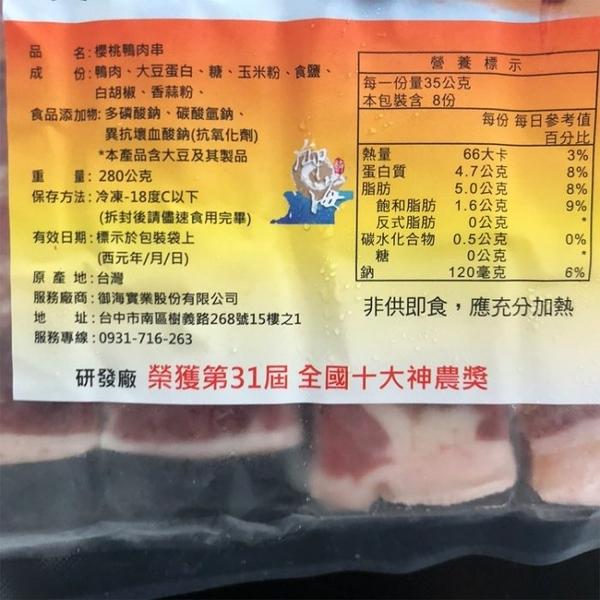 ㊣盅龐水產◇櫻桃鴨肉串8串入◇ 鴨胸肉串 零$120元/包 烤肉 燒烤 歡迎團購 夯肉