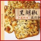 最餅乾首選 natural亞麻籽黑胡椒蘇打餅280g 團購點心 【AK07047】i-style居家生活