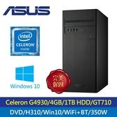 【ASUS 華碩】H-S340MC-0G4930019T 九代獨顯桌機