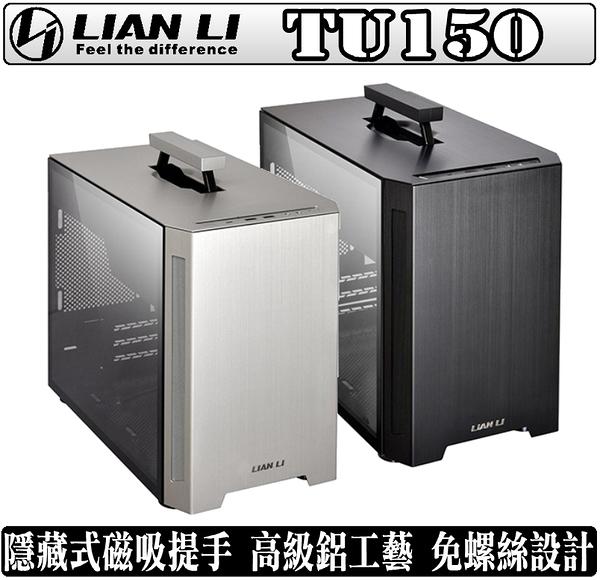 [地瓜球@] 聯力 LIAN LI TU150 機殼 ITX 鋁合金 PC-TU150