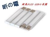 [富廉網] 超亮 8LED 送USB充電器 宿舍電腦桌 學習閱讀 移動電源伴侶 鍵盤USB小夜燈