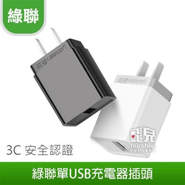 【妃凡】3C安全認證 綠聯單USB充電器插頭 插座 插頭 手機 快速充電 旅充 iPhone/安卓/平板 皆可使用