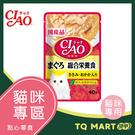 CIAO巧餐包 鮪魚 綜合營養食 40g【TQ MART】