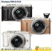 [分期0利率/送1000元禮券] OLYMPUS PEN E-PL9 14-42mm 電動鏡 單鏡組 元佑公司貨 EPL9 M1442-EZ