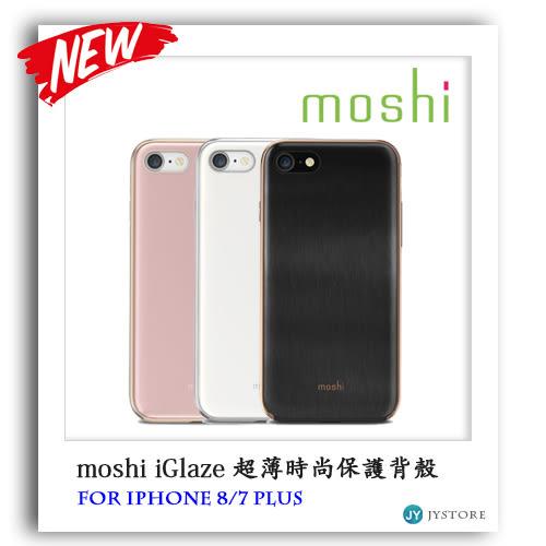 moshi iPhone 8 / 7 iGlaze 超薄時尚保護背殼 防摔 手機殼 保護殼  防摔殼