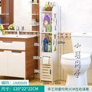 衛生間置物架落地浴室收納架子洗手間夾縫儲物櫃廁所馬桶邊櫃防水  igo 全館免運