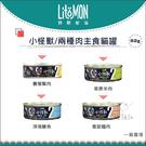 LitoMon怪獸部落[小怪獸2種肉主食貓罐,4種口味,82g,台灣製](一箱24入)
