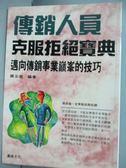 【書寶二手書T2/行銷_IMQ】傳銷人員克服拒絕寶典_羅玉君