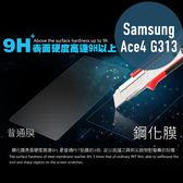 Samsung Ace 4/G313 鋼化玻璃膜 螢幕保護貼 0.26mm鋼化膜 9H硬度 防刮 防爆 高清