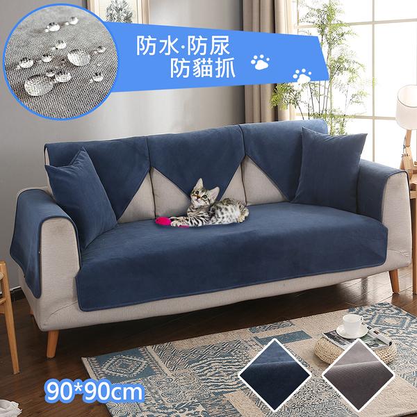 天鵝絨防潑水耐髒防貓抓1人沙發墊 90cmx90cm(防貓抓/防潑水/沙發墊1人)
