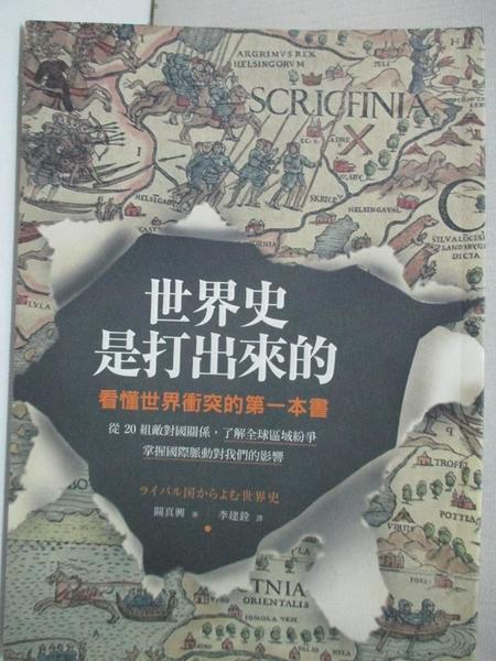 【書寶二手書T1/政治_LAX】世界史是打出來的-看懂世界衝突的第一本書_關真興