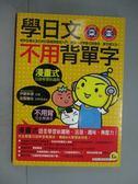 【書寶二手書T6/語言學習_ORH】學日文不用背單字_伊藤幹彥_附光碟
