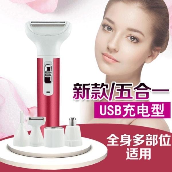 剃毛器多功能USB剃毛器腋毛腿毛脫毛器電動修眉刀女士刮毛器 ciyo黛雅