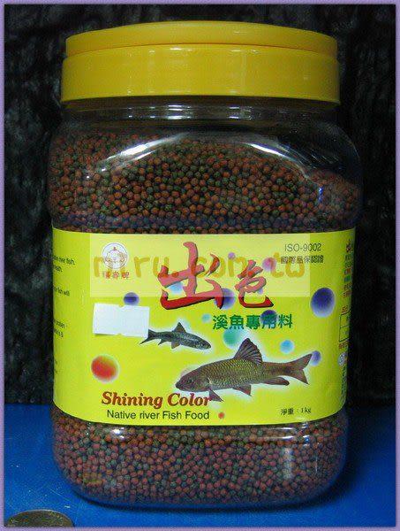 【西高地水族坊】福壽 出色溪魚專用飼料1kg
