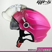 GP-5 泡泡鏡雪帽 GP5 026 亮桃粉 內藏墨鏡 雙鏡片 抗UV 半罩 安全帽 內襯可拆