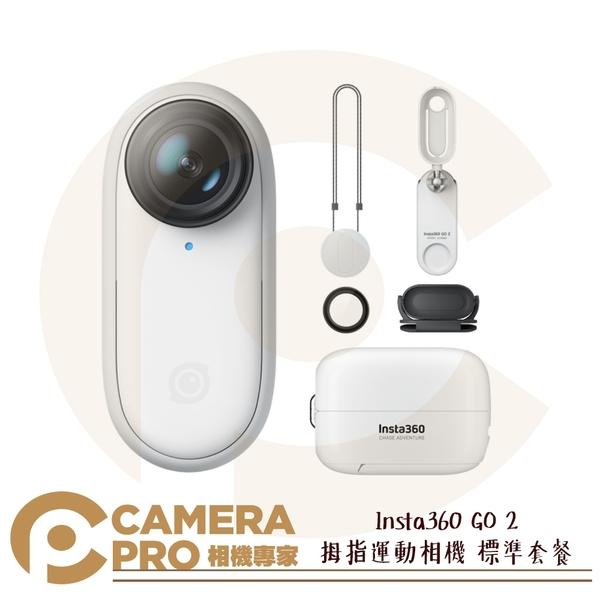 ◎相機專家◎ Insta360 GO 2 拇指運動相機 標準套餐 GO2 4米防水 超廣角 第一人稱視角 公司貨