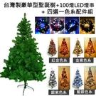 摩達客 台灣製4尺豪華版綠聖誕樹(+飾品組+100燈LED燈1串)藍銀色系配件+四彩光LE