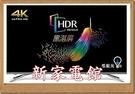 *~新家電錧~*【BenQ S65-710】65吋 4K HDR 護眼廣色域大型液晶顯示器