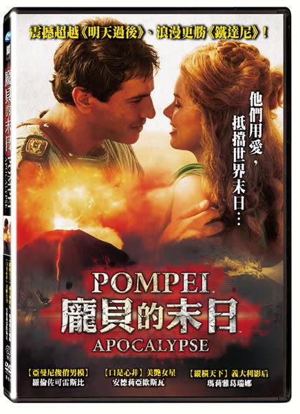 龐貝的末日 雙碟DVD  (購潮8)