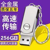 隨身碟256g 高速防水U盤256GB手機電腦兩用優盤 定制大容量【快速出貨八折優惠】