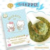[2盒]裸廚房 HELLO KITTY吻仔魚寶寶粥 (6入/盒)【杏一】