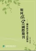 二手書博民逛書店 《如何撰寫國際期刊~關於統計論文的撰寫》 R2Y ISBN:9861227857│趙民德