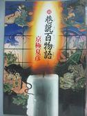 【書寶二手書T9/一般小說_GDQ】前巷說百物語(上)_京極夏彥
