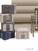 收納箱 棉麻衣服收納箱布藝衣物整理箱大號摺疊衣櫃收納盒儲物箱搬家神器 9號潮人館
