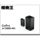 ★相機王★GoPro Max 雙電池充電器 ACDBD-001