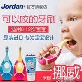 挪威Jordan嬰幼軟毛牙刷0-1-2-3-5-9 歲訓練護齒乳牙牙刷 3C優購