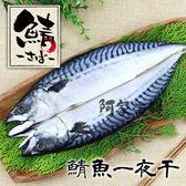 鯖魚一夜干370g±10%#新鮮#挪威薄鹽#鯖魚#白腹鯖#乾煎#炭烤#油脂豐厚#生酮#DHA