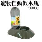 金德恩 台灣製造 LIXIT寵物貓狗四足類自動飲水瓶960cc