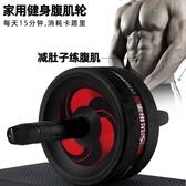 健腹輪 健腹輪腹肌輪男士家用健身器材收腹輪運動滾輪女瘦肚子神器腹肌