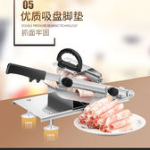 自動送肉羊肉切片機家用手動切肉機商用肥牛羊肉捲切片凍肉刨肉機   WD