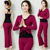秋冬瑜伽運動套裝女初學者莫代爾專業瑜珈服新款三件套帶胸墊 DN3992【野之旅】