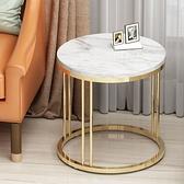 茶几 家用小茶几小戶型桌子現代簡約客廳圓桌床頭創意輕奢陽臺北歐網紅【快速出貨】