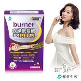 【船井】burner倍熱 夜孅胺基酸EX PLUS 40粒/盒
