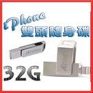 iPhone 隨身碟 Kismo 32G USB兩用 雙頭【D14】 可存影片照片圖片文件 簡易擴充