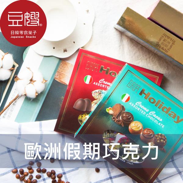 【豆嫂】義大利零食 Laica  歐洲假期系列巧克力禮盒(多口味)