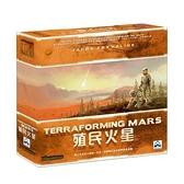 桌上遊戲 【殖民火星】
