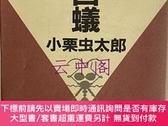二手書博民逛書店罕見白蟻Y479343 小栗蟲太郎 沖積舍 出版2003