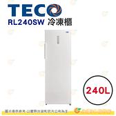 含拆箱定位 東元 TECO RL240SW 冷凍櫃 240L 公司貨 直立式 風冷 液晶顯示 自動除霜 多段溫控
