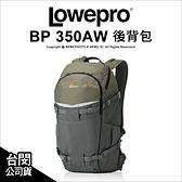 Lowepro 羅普 Flipside Trek BP 350 AW 火箭旅行家 雙肩後背包 公司貨 【24期免運】薪創數位