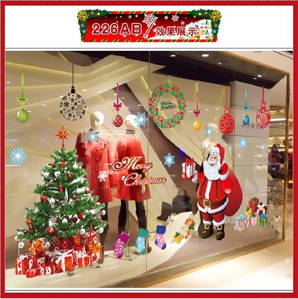 壁貼-聖誕老人/兩張 AY226-435【AF01013-435】i-Style居家生活