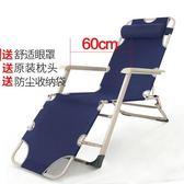 折疊躺椅 午休午睡椅子  辦公室床 靠背椅懶人休閒沙灘椅家用多功能【狂歡萬聖節】