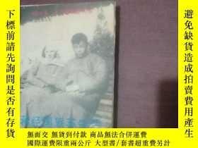 二手書博民逛書店罕見蔣經國旅蘇生活祕聞Y224216 李玉貞 中國友誼出版社 出