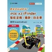 輕課程原來可以這麼玩iPOE A3 iFinder智能塗鴉(循跡)自走車使用Scratch(mBlock)