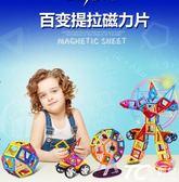 玩具 磁力片積木兒童吸鐵石玩具磁性磁鐵3-6-8周歲男女孩散片拼裝益智